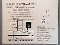 Sugawa02