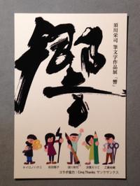 Sugawa04_2